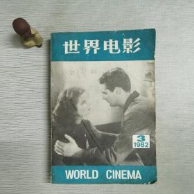 世界电影1982 3