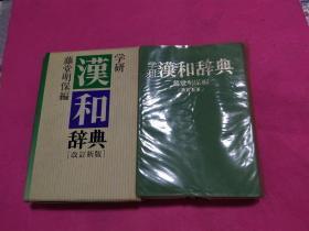 日文书:学研汉和辞典 藤堂明保编 改订新版 软精装