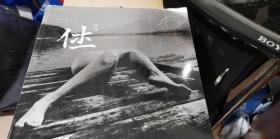徐伟摄影画册(作者签名 吴兆华签名本