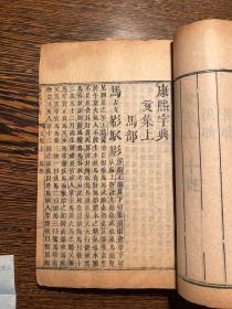 清刻本《康熙字典》存5册(亥上中下,戌中下)