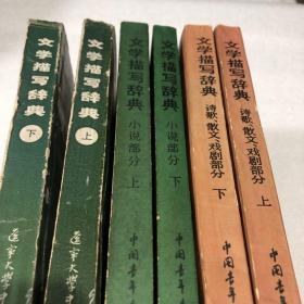 文学描写辞典:诗歌.散文.戏剧部分(上下)+小说部分(上下)+人物部·景物部(上下)[六本合售]