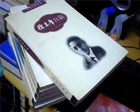 世纪风铃丛书:徐志摩自叙
