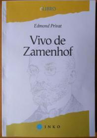 世界语创始人柴门霍夫的一生 Vivo de Zamenhof