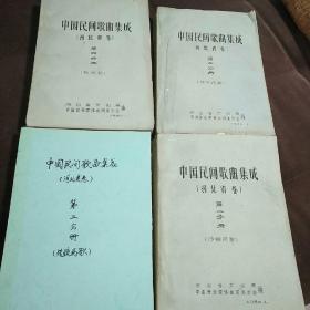中国民间歌曲集成(河北省卷)全四册