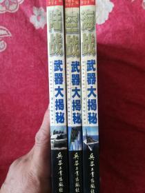 武器大揭秘:海战、陆战、空战(全三册)