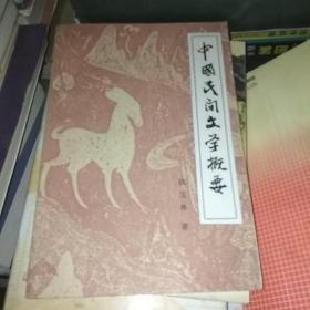 中国民间文学概要 签名
