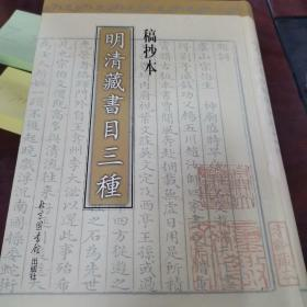 稿抄本明清藏书目三种