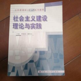 公共管理硕士MPA系列教材