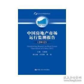 (正版图书现货)中国房地产市场运行监测报告(2012)(房地产蓝皮书)