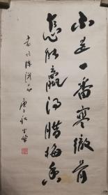 已故四川省书协主席李半黎书法精品一幅(保真)