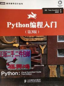 Python编程入门(第3版)[加拿大]Toby Donaldson  著 人民邮电出版社9787115333742