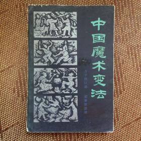 中国魔术变法