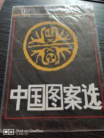 佚名绘画:中国图案封面