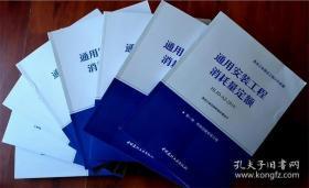 2019版黑龙江省建设工程计价依据-通用安装工程 消耗量定额全8册