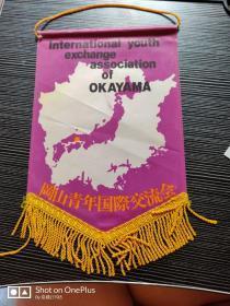 (日本)冈山青年国际交流会协会旗标