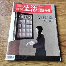 三联生活周刊2019-9  第35期   总第1052期