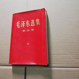 毛泽东选集 第五卷 大32开 红皮 1977年上海一印(后页写印刷质量不合格 )品差 看图
