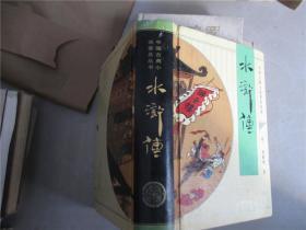 水浒传(齐鲁书社)