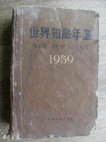 世界知识年鉴 1959
