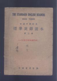 初级中学校用:标准英语读本(第三册)