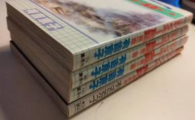 日版 有吉 京子 ニジンスキー寓話 )四册 84年初版绝版 不议价不包邮