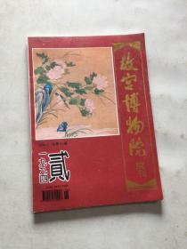 故宫博物院院刊(1994年 第2期)贰