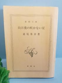 日文原版书《向日葵の咲かない夏》向日葵不开的夏天