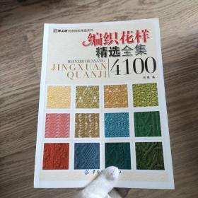 手工坊创意搭配精选系列:编织花样精选全集4100
