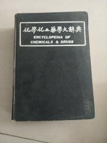 化學化工業學大辭典