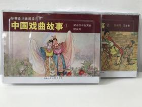 中国戏剧故事连环画1-2 (全四册)
