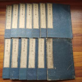 和刻本  《战国策正解》 十卷十三册全   文政12年(1829年)
