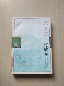 天冬草——忆故乡