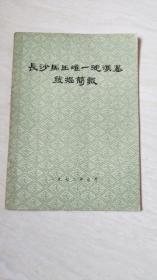 长沙马王堆发一号汉墓掘简报【16开】