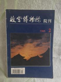 故宫博物院院刊(1995: 2,总第68期)