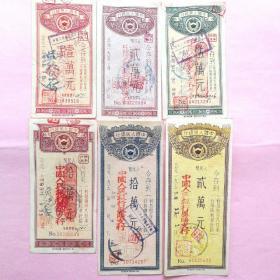 上世纪五十年代定额存款单   存折  6张/组