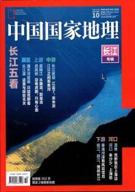 中国国家地理2019年第10期 长江专辑