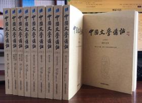 中国文学讲话·第10册:清代文学