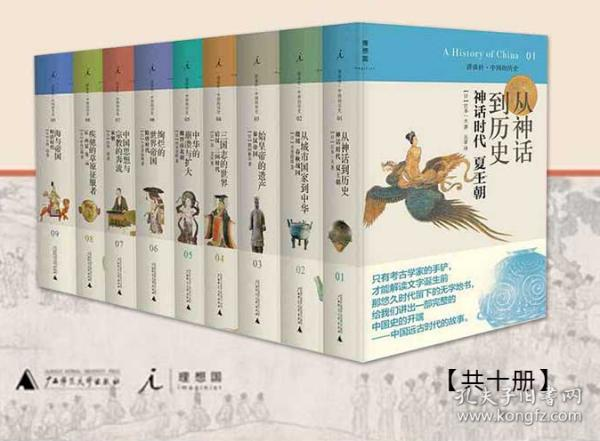 讲谈社·中国的历史(十卷本)