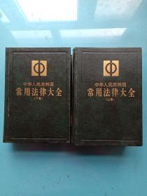 中华人民共和国常用法律大全  上下卷