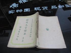 开明文言读本 第一册    初版   品如图   40-3号柜