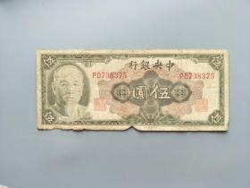 民国纸币五元-古玩老钱币收藏-二手老物件怀旧