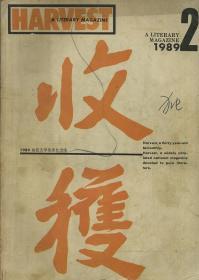 收获 1989年第2期