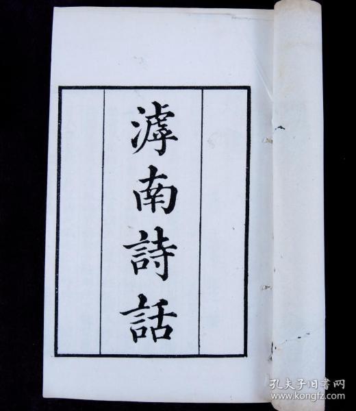 民國精印知不足齋本【滹南詩話】3卷1冊全。詩論專著,中國第一部以詩話為名的著作,以漫談隨筆形式評論詩歌,記錄軼聞趣事和瞬間感想所得。本書墨色濃潤、紙張潔白,藏者珍之。