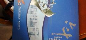 中共上海市经济党校   上海商学院建校60周年