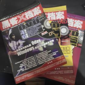 黑客X档案 总第86-88期 2009年06月-08月