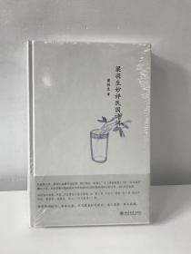 梁羽生妙评民国诗词
