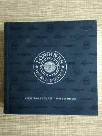 LONGINES WORLD SERVICE 浪琴产品说明手册 十七国语言本 赠浪琴表腕表系列画册