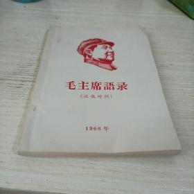 毛主席语录汉俄对照俄文版