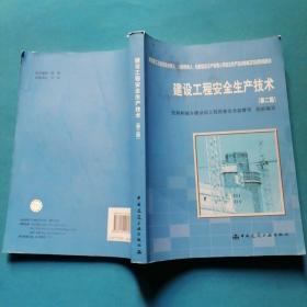 建设工程安全生产技术  第二版