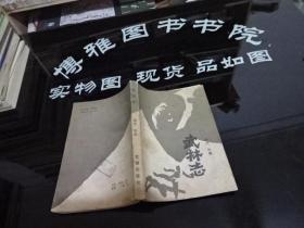 武林志   货号11-4  正版 实物图